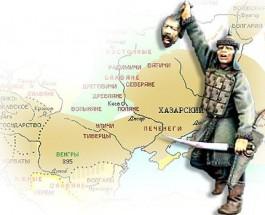"""Хазария на месте Украины. Владимир Путин определился кого """"уконтропупить""""."""
