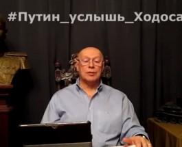 Писатель Эдуард Ходос предупреждает президента Путина о покушении.