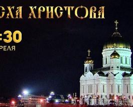 Видео. Пасхальное Богослужение из Храма Христа Спасителя 2015.