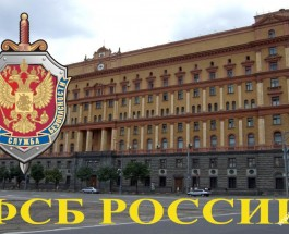 ФСБ объявила награду 50 миллионов долларов за  информацию о террористах.